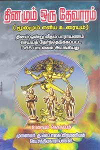 Dhinamum Oru Thevaaram - தினமும் ஒரு தேவாரம் மூலமும் எளிய உரையும்