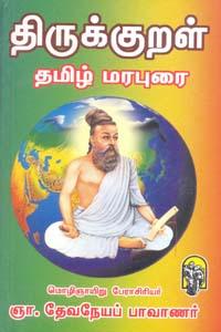 Dhiyanam - தியானம்