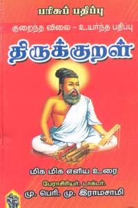 Thirukkural - திருக்குறள் மிக மிக எளிய உரை