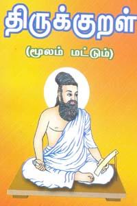 Thirukkural - திருக்குறள் மூலம் மட்டும்