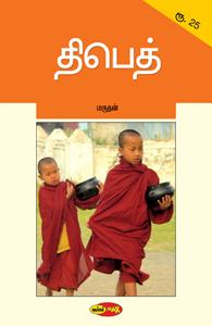 Tibet - திபெத்