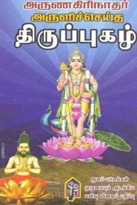 Thiruppugazh - அருணகிரிநாதர் அருளிச்செய்த திருப்புகழ்