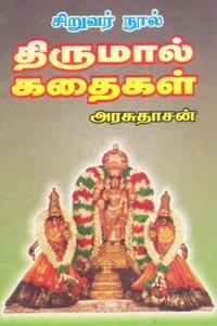 Thirumal Kadhaigal - திருமால் கதைகள்