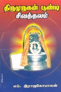 Thirumurugan Poondi Sivaththalam - திருமுருகன் பூண்டி சிவத்தலம்