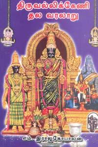 Thiruvallikkeni Thalavaralaaru - திருவல்லிக்கேணி தல வரலாறு