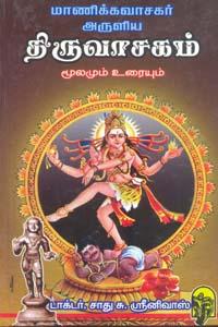 Thiruvasagam - மாணிக்கவாசகர் அருளிய திருவாசகம் மூலமும் உரையும்