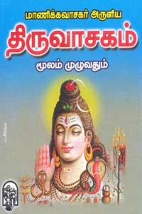 Thiruvasagam - மாணிக்கவாசகர் அருளிய திருவாசகம் மூலம் முழுவதும்