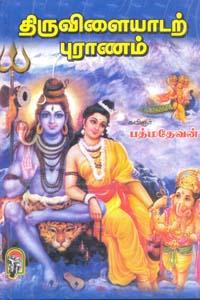 Thiruvilaiyaadar Puraanam - திருவிளையாடற் புராணம்