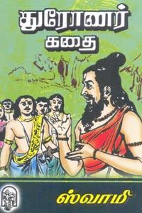 Dhuronar Kadhai - துரோணர் கதை