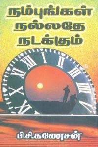 Tamil book Nambungal Nalladhe Nadakkum