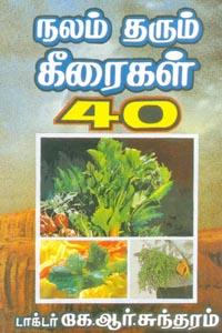Nalam Tharum Keeraigal 40 - நலம் தரும் கீரைகள் 40