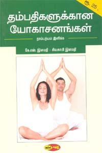 Thambathigalukkana  Yogasanangal - தம்பதிகளுக்கான யோகாசனங்கள்