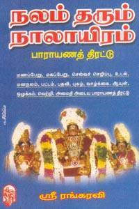 Nalam Tharum Naalaayiram - நலம் தரும் நாலாயிரம் பாராயணத் திரட்டு