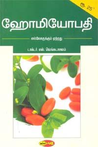 Homeopathy Maruthuvam - ஹோமியோபதி