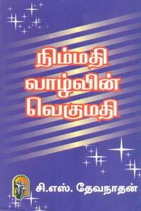 Nimmadhi Vaazhvin Vekumathi - நிம்மதி வாழ்வின் வெகுமதி