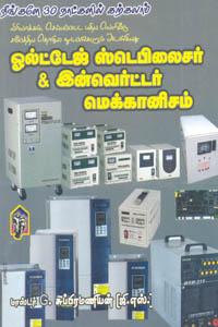 Neengale 30 Naatkalil Karkalaam Voltage Stabilizer & Invertor Mechanism - நீங்களே 30 நாட்களில் கற்கலாம் ஓல்ட்டேஜ் ஸ்டெபிலைசர் & இன்வெர்ட்டர் மெக்கானிசம்