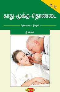 Kaadhu Mookku Thondai - காது - மூக்கு - தொண்டை - பிரச்னைகள் - தீர்வுகள்