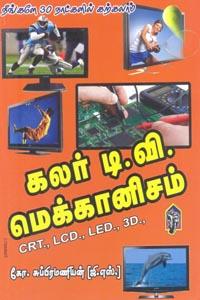 Neengale 30 Naatkalil Karkalaam Colour TV Mechanism (CRT., LCD., LED., 3D) - நீங்களே 30 நாட்களில் கற்கலாம் கலர் டி.வி. மெக்கானிசம் (CRT., LCD., LED., 3D)