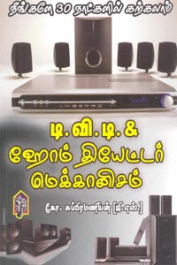 Tamil book Neengale 30 Naatkalil Karkalaam DVD & Home Theatre Mechanism