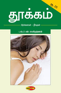 Thookkam Prachanaigal Theervugal - தூக்கம் - பிரச்னைகள் - தீர்வுகள்