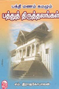 Bakthi Manam Kamazhum Paththu Thiruththalangal - பக்தி மணம் கமழும் பத்துத் திருத்தலங்கள்