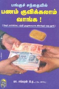 Pangu Sandhaiyil Panam Kuvikkalaam Vaanga - பங்குச் சந்தையில் பணம் குவிக்கலாம் வாங்க