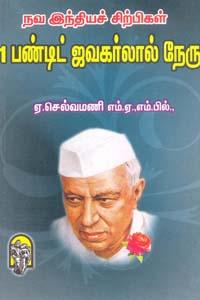 Buy an essay jawaharlal nehru in tamil