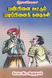 Panbinai voottum Padippinai Kadhaigal - பண்பினை ஊட்டும் படிப்பினைக் கதைகள்