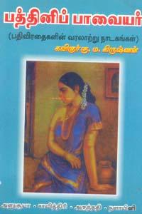 Tamil book Paththini Paavaiyar