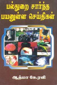 Palthurai Saarndha Bayanulla Seidhigal - பல்துறை சார்ந்த பயனுள்ள செய்திகள்