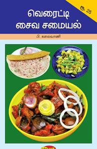 Variety Saiva Samaiyal - வெரைட்டி சைவ சமையல்