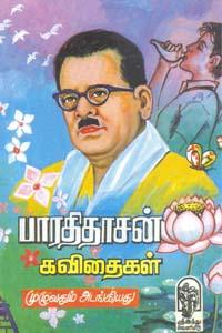 Bharathidhasan Kavidhaigal - பாரதிதாசன் கவிதைகள் (முழுவதும் அடங்கியது)