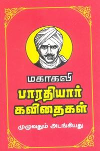 Bharathiyaar Kavidhaigal - மகாகவி பாரதியார் கவிதைகள் (முழுவதும் அடங்கியது)