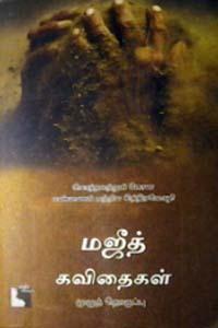Bharathiyaar Kavidhaigal - மஜீத் கவிதைகள் முழுத் தொகுப்பு