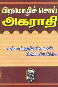 Tamil book Piramozhi Sol Agaraadhi