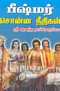 Tamil book Bheeshmar Sonna Needhigal