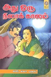 Athu Oru Nila Kaalam - அது ஒரு நிலாக் காலம்