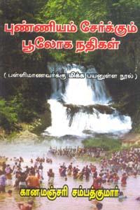 Punniyam Serkkum Boologa Nadhigal - புண்ணியம் சேர்க்கும் பூலோக நதிகள்