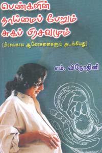 Tamil book Pengalin Thaaimai Perum Sugapirasavamum