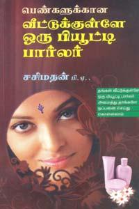 Tamil book Pengalukkaana - Veettukkulle Oru Beauty Parlour