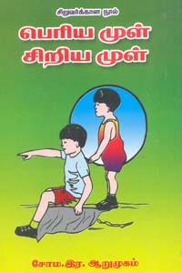 Tamil book Periya Mul, Siriya Mul