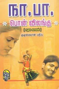 Tamil book Ponvilangu