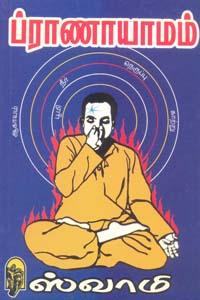 Pranayamam - ப்ராணாயாமம்