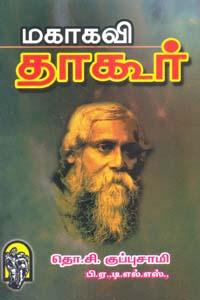Mahakavi Tagore - மகாகவி தாகூர்