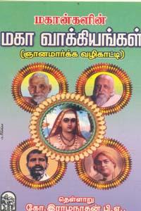 Magaangalin Maga Vaakkiyangal - மகான்களின் மகா வாக்கியங்கள் (ஞானமார்க்க வழிகாட்டி)