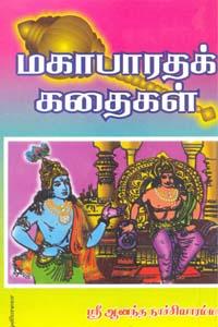 Mahabharathak Kadhaigal - மகாபாரதக் கதைகள்