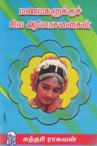 Manamakkalukku Sila Aalosanaigal - மணமகளுக்குச் சில ஆலோசனைகள்