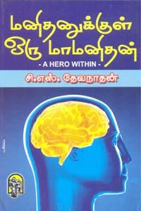 Tamil book Manidhanukkul Oru Maamanidhan