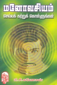 Tamil book Manovasiyam Seiya Kattru Kollungal