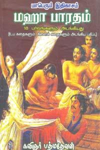 Maha Bharatham - மாபெரும் இதிகாசம் மஹா பாரதம் 18 பர்வங்களும் அடங்கியது